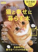猫と幸せに暮らす本 にゃんこさえいれば!