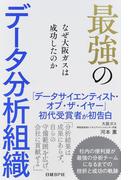 最強のデータ分析組織 なぜ大阪ガスは成功したのか