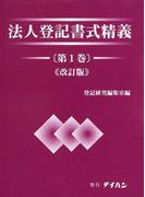 法人登記書式精義 改訂版 第1巻