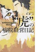 """""""虎""""の病院経営日記 コバンザメ医療経営のススメ"""