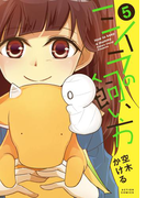 ミイラの飼い方 5【フルカラー・電子書籍版限定特典付】(comico BOOKS)