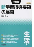 小学校新学習指導要領の展開 生活編平成29年版