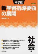 中学校新学習指導要領の展開 社会編平成29年版