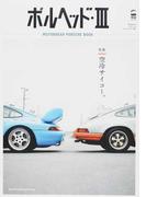 ポルヘッド MOTORHEAD PORSCHE BOOK 3 特集:空冷サイコー。