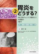 胃炎をどうする? ABC胃がんリスク層別化で・内視鏡で・X線で 検診・診療・予防 第2版