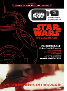 JOURNEY TO THE LAST JEDI STAR WARS SPECIAL BOOK