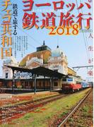 ヨーロッパ鉄道旅行 2018 人生が楽しくなる鉄道で旅するチェコ共和国 (イカロスMOOK)(イカロスMOOK)