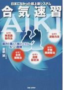 日本になかった超上達システム合気速習 筋力を超えた技ができる5つの原理