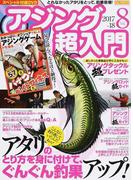 アジング超入門 Vol.8(2017−18) こんなに釣り逃していたんだねッ!アタリのとり方を身に付けて、ぐんぐん釣果アップ!