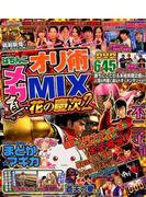 ぱちんこオリ術メガMIX 25