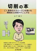 切削の本 ごく普通のサラリーマンが書いた機械加工お助けマニュアル