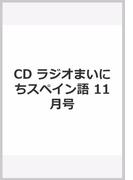CD ラジオまいにちスペイン語 11月号