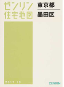 ゼンリン住宅地図東京都墨田区