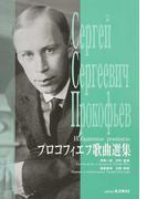 プロコフィエフ歌曲選集