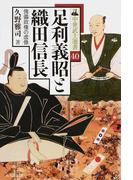 足利義昭と織田信長 傀儡政権の虚像 (中世武士選書)