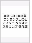 楽譜 CD+楽譜集 ワンランク上のピアノソロ クリスマスサウンズ 保存版