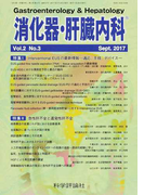 消化器・肝臓内科 Vol.2No.3(2017Sept.) 特集Ⅰ Interventional EUSの最新情報−適応,手技,デバイス− 特集Ⅱ急性肝不全と遅発性肝不全