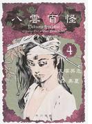 八雲百怪 4 (単行本コミックス)(単行本コミックス)