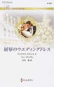 屈辱のウエディングドレス (ハーレクイン・ロマンス クリスマス・ロマンス)(ハーレクイン・ロマンス)