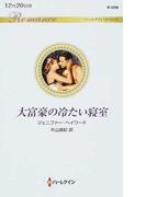 大富豪の冷たい寝室 (ハーレクイン・ロマンス)(ハーレクイン・ロマンス)