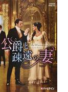 公爵と疎遠の妻 (ハーレクイン・ヒストリカル・スペシャル)(ハーレクイン・ヒストリカル・スペシャル)