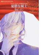 憂鬱な城主 (ハーレクインコミックス・ダイヤ)