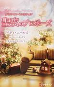 聖夜のプロポーズ クリスマス・セレクション