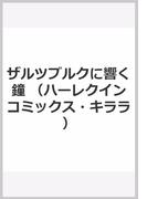 ザルツブルクに響く鐘 (ハーレクインコミックス★キララ)