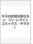 キスの記憶は消えない (ハーレクインコミックス★キララ)