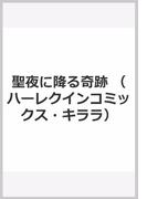 聖夜に降る奇跡 (ハーレクインコミックス★キララ)