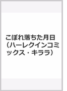 こぼれ落ちた月日 (ハーレクインコミックス★キララ)