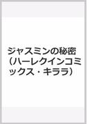 ジャスミンの秘密 (ハーレクインコミックス★キララ)