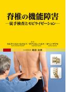 脊椎の機能障害 徒手検査とモビライゼーション