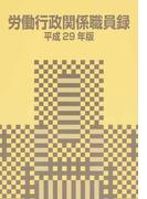 労働行政関係職員録 平成29年版