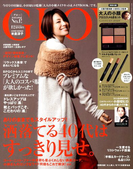 GLOW (グロー) 2017年 12月号 [雑誌]