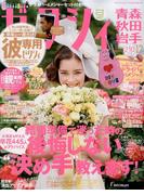 ゼクシィ 青森・秋田・岩手版 2017年 12月号 [雑誌]