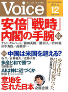 Voice (ボイス) 2017年 12月号 [雑誌]