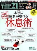 THE 21 (ざ・にじゅういち) 2017年 12月号 [雑誌]