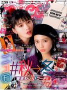 nicola (ニコラ) 2017年 12月号 [雑誌]