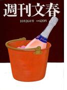 週刊文春 2017年 10/26号 [雑誌]