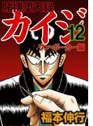 賭博堕天録カイジ ワン・ポーカー編 12(highstone comic)