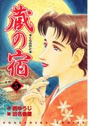 蔵の宿 5巻(芳文社コミックス)