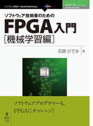 ソフトウェア技術者のためのFPGA入門 機械学習編
