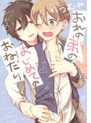 おれの弟のはじめてのおねだり【新装版】【ペーパー付】(G▷Lish comics)