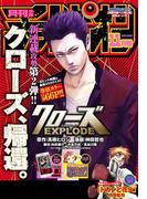 月刊少年チャンピオン 2017年11月号
