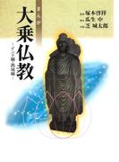 まんが大乗仏教 インド編・西域編
