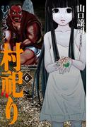 村祀り 6巻(芳文社コミックス)