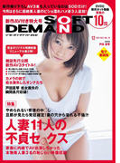 ソフト・オン・デマンドDVD12月号VOL.78【電子書籍版】