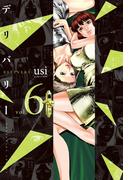 デリバリー 6巻(芳文社コミックス)