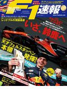 F1速報 2017 Rd15 マレーシアGP号